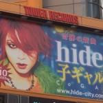 X Japanのhideの新曲「子ギャル(Cogal)」発売の嬉しさと気持ち悪さ