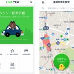 LINEタクシーとUberとイノベーション