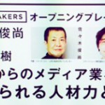 佐々木俊尚さんのイベントと現代知的サロン
