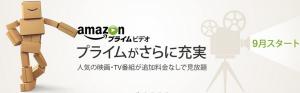 amazon プライム2