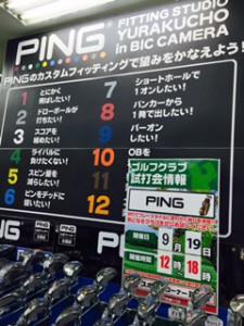 ping (2)