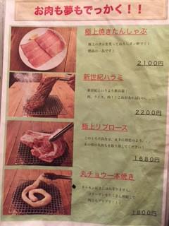 ハラル焼肉 (3)