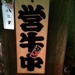 忍:美味しい牛タンをたくさん味わいたい人へ