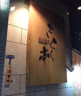きらく亭 (8)