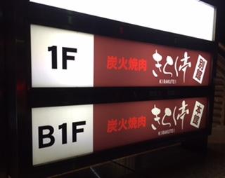 きらく亭 (9)
