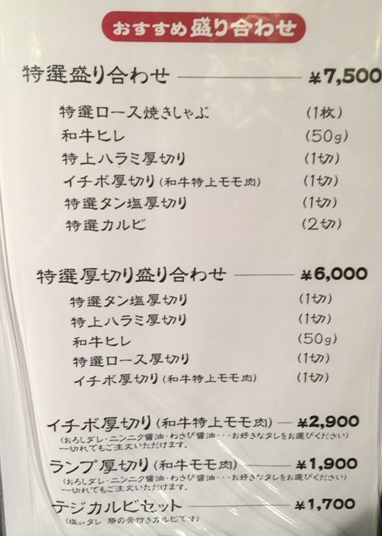 きらく亭 (11)