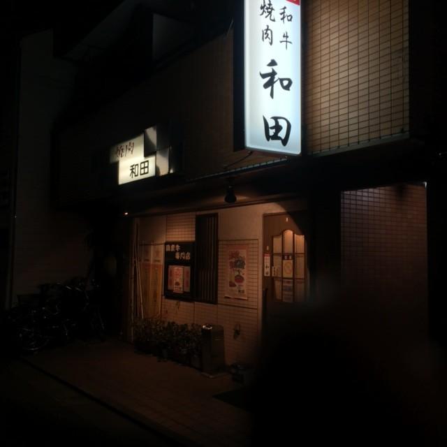 和田 (5)