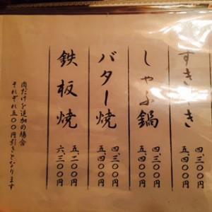 福岡すきやき (7)