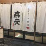 福岡のハラミも刺しで食べられる焼肉屋